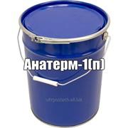 Герметик Анатерм-1(п) ТУ 2257-392-00208947-2003 фото