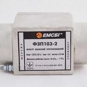 Фільтр захисний протизавадний типу ФЗП 103-2 фото