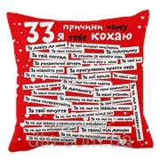 Подушка декоративная с принтом 33 причини, чому я тебе кохаю, червона фото