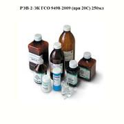 РЭВ-2-ЭК ГСО 9498-2009 (при 20С) 250мл, государственный стандартный образец фото
