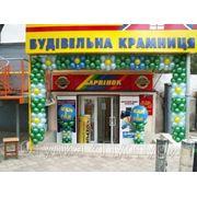 Оформление воздушными шарами открытия магазинов