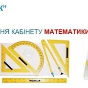 Навчальне обладнання для кабінета математики фото