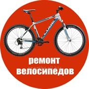 Ремонт сервис велосипедов фото