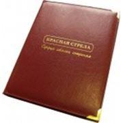 Папки меню, счетницы, винные карты фото