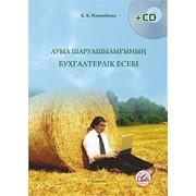 Ауыл шаруашылығының бухгалтерлік есебі + CD фото