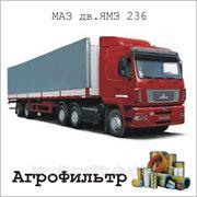 Комплект фильтров для МАЗ дв. ЯМЗ 236 фото