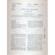 Поддержание патента фото