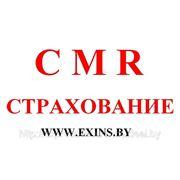 CMR страхование фото