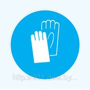 Работать в защитных перчатках! фото