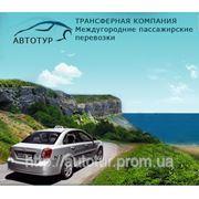 Такси МЕЛИТОПОЛЬ - УРЗУФ фото