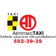 Автотакс (услуги корпоративного такси г. Киев) фото