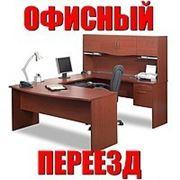 Офисный переезд фото