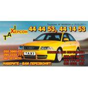 Cамое доступное Такси в городе Херсоне! фото