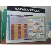 """Стенд-книга """"Охрана труда"""" на 20 плакатов А3, р-р 60*60 см , плакаты включены в стоимость фото"""