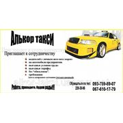 Алькор такси фото
