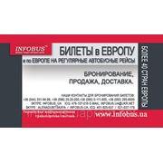 Билеты в Европу на автобус от 150 до 900 грн фото