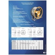 Вентиляторы осевые ВO 6 - 300 Tsh 64-18416422-001:2012 фото