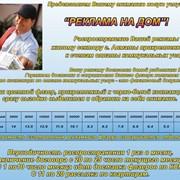 Реклама на квитанциях коммунальных услуг фото