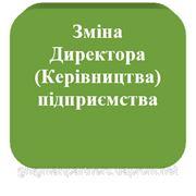 Смена директора (руководства) предприятия в Киеве и Киевской области. фото