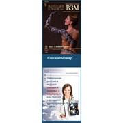 """Издание журнала """"Вопросы здоровья и медицины"""" фото"""