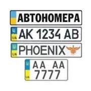 Изготовление дубликатов автомобильных номерных знаков фото