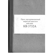 Техническая документация на пресс КВ3732А фото