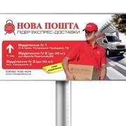 Аренда билбордов в Конотопе, г.Конотоп фото