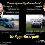 Диагностика б/у автомобилей перед покупкой фото