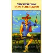 Таро Успенского, Мистическое Таро Успенского фото