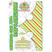 Книга для творчества Прикрась свій день народження Книга 1 фото