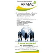 Разработка бизнес-планов, ТЭО, ФЭО в Астане фото