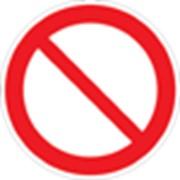 Запрещение (прочие опасности или опасные действия) фото