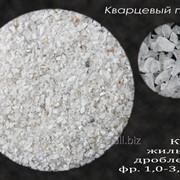 Песок кварцевый среднезернистый фото