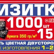 Изготовление визиток 1000 шт. - 150 грн. фото