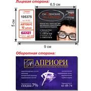 Проездные билеты с рекламой фото