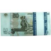 Деньги для выкупа 50 руб фото