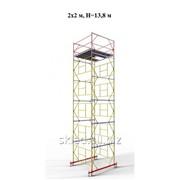 Вышка-тура ВСП-250, размер рабочей площадки 2х2 м, Н=13,8 м фото