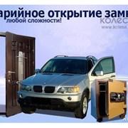 Вскрытие автомобилей,сейфов,дверей фото
