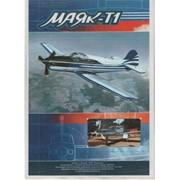 Самолет Т-1 фото