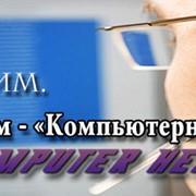 Помощь онлайн. Удаленная компьютерная помощь. фото