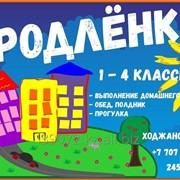 Продленка, Алматы фото