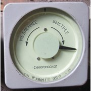 Синхроноскоп Э1605Т фото