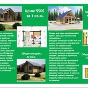 Проект жилого дома, Проекты типовые домов и коттеджей фото