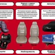 Авточехлы модельные, перетяжка и ремонт салона автомобиля Красноярск фото