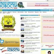 Интернет-ресурс dnews.donetsk.ua фото