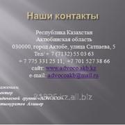 Составление исковых заявлений и представительство в судах всех инстанций фото