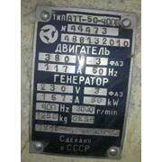АТТ-50-400Р электромашинный преобразователь фото