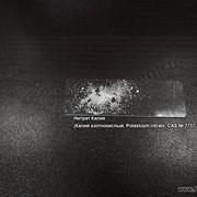Нитрат калия – (Калий азотнокислый, Potassium nitrate, CAS № 7757-79-1) фото