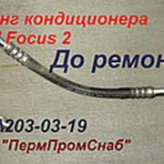 Трубка кондиционера Форд Фокус 2 / Ford Focus II ремонт фото