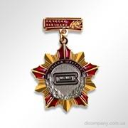 Медаль Світло шахтаря. Почесна відзнака код DIC-0775 фото
